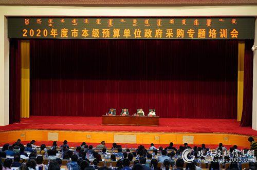 內蒙古鄂爾多斯:組織1800人集訓打造政采專業隊伍