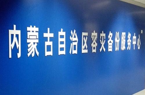 浪潮存储承建内蒙古自治区容灾备份服务中心