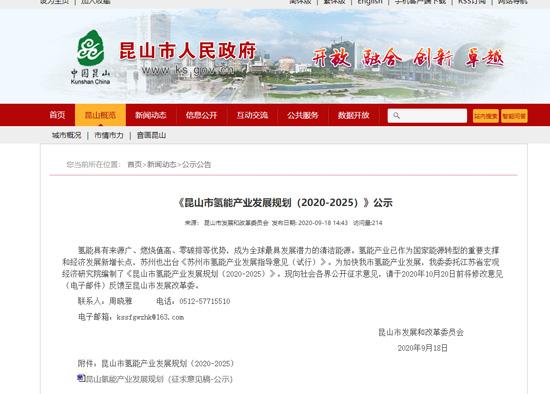 昆山市氢能产业发展规划(2020-2025)发布_汽车_汽车采购要闻-政府采购信息网