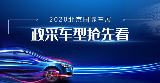 2020北京车展,政采车型抢先看