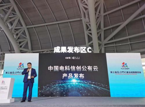 助力数字中国建设,中国电科云发布国内首个信创公有云