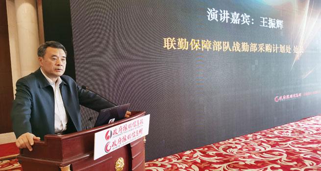 """王振辉在""""采购人•高校•军队""""论坛上发表主题演讲"""
