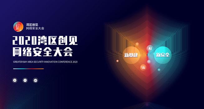 正式官宣!湾区创见•2020网络安全大会将于深圳举办!