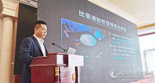 比亚迪汽车销售有限公司副总经理赵兴涛