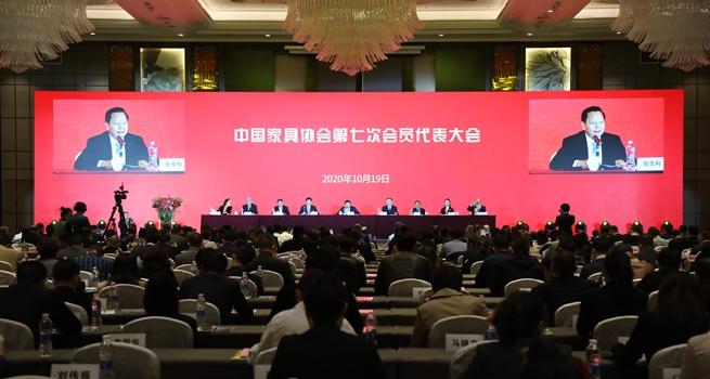 中国家具协会选举产生新一届领导班子