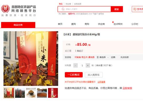 虞城县政府采购贫困地区农副产品案例