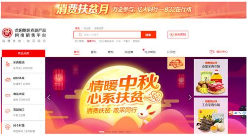虞城县<a href=http://www.caigou2003.com/ target=_blank class=infotextkey>政府采购</a>贫困地区农副产品案例