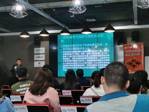 首届《招标投标法》修法进行时公益沙龙在长沙举行