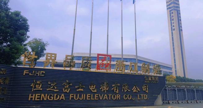恒達富士電梯參與編制《高速曳引乘客電梯》團體標準