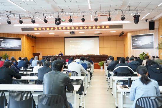 江蘇南通通州組織專家培訓 監管部門帶頭學習