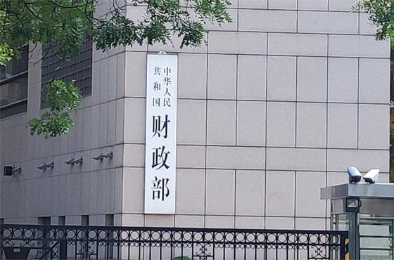 中華人民共和國政府采購法 (修訂草案征求意見稿)