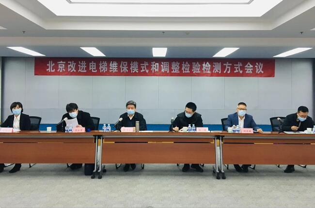 北京召开改进电梯维保模式和调整检验检测方式会议