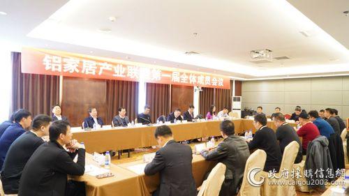 全国首个铝家居产业联盟临朐成立,打造国内最大铝加工产业综合体