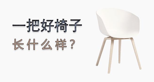 一把好椅子长什么样?
