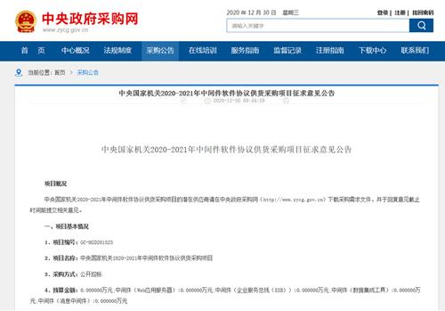 12月30日,中央国家机关<a href=http://www.caigou2003.com/ target=_blank class=infotextkey>政府采购</a>中心发布中央国家机关2020-2021年中间件软件协议供货采购项目征求意见公告。