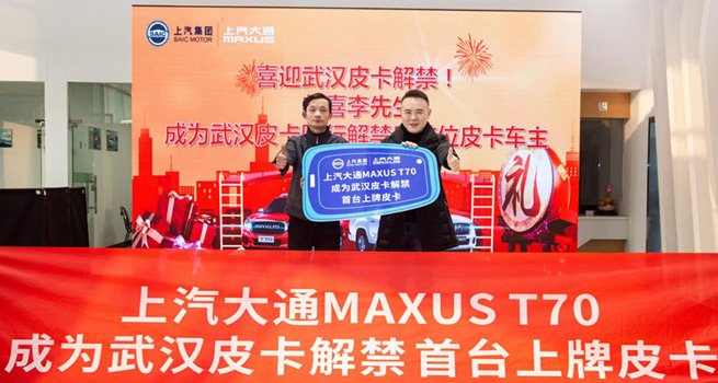 上汽大通MAXUS T70暨首台武汉交付后又获290台消防采购大单