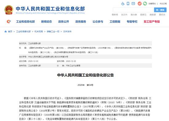 工信部:免征车辆购置税的新能源汽车车型目录(第三十八批)发布