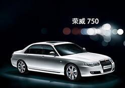 荣威 【750】全系 迅雅AT